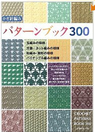 Crochetbook3